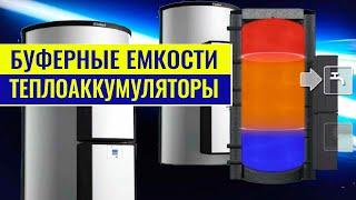 Накопительные буферные емкости Vailant allSTOR для системы отопления(, 2016-01-09T09:22:05.000Z)