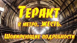История терактов в метро в Российских городах.