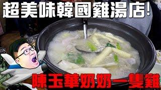 【Joeman】超美味韓國雞湯店!陳玉華奶奶一隻雞