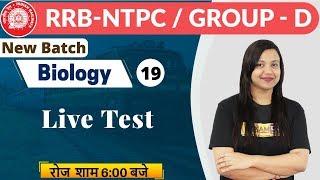 Class-19 || RRB NTPC (CBT-1) || Biology || By Amrita Ma'am || Live Test