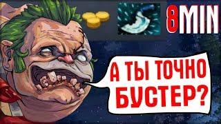 ПСЕВДО БУСТЕР ПРОТИВ ЗАДРОТА ПУДЖА - PUDGE DOTA 2