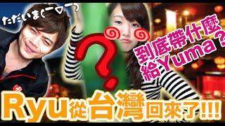 ただいま(我回來了)!台灣旅行的小感想+買給YUMA的伴手禮是? 【VLOG】 thumbnail