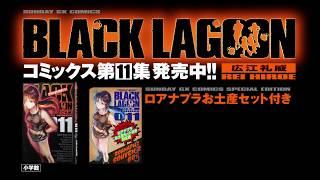 【最新刊発売!】『ブラック・ラグーン』11集 TVCM 15秒ver.【ナレーション:豊口めぐみ】