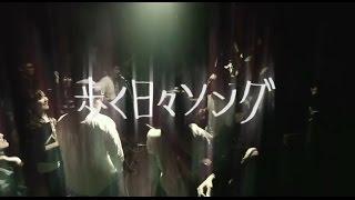 THE BOYS&GIRLS 「歩く日々ソング」 MUSIC VIDEO
