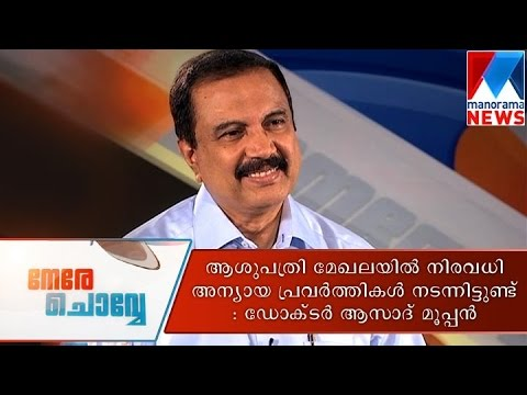 Interview with Dr. Azad Moopen | Manorama News | NereChowe