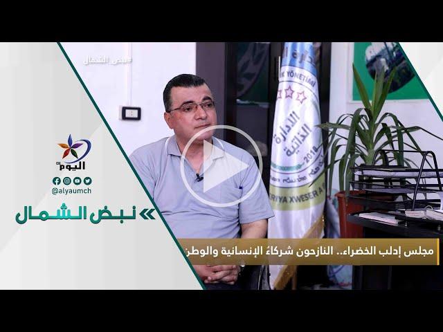 - مجلس #إدلب الخضراء ..النازحون شركاء الإنسانية #والوطن