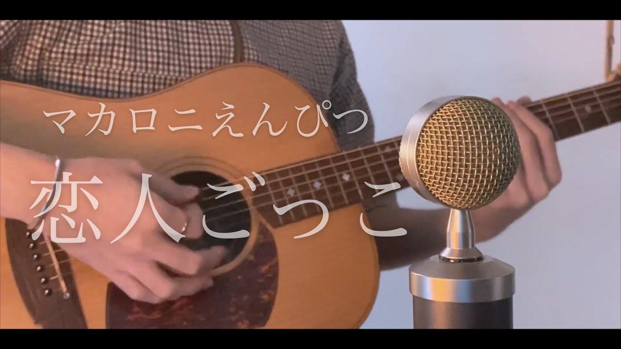 マカロニえんぴつ - 恋人ごっこ cover