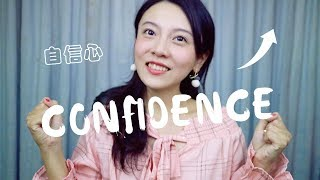 如何提升自信心? thumbnail