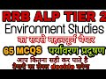 RRB ALP CBT 2 REVISION | CHAPTER 12- Envirnoment Education Part 2- Environmental Pollution | DOZE 12