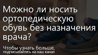 видео Орфея - детская ортопедическая обувь