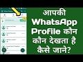 आपकी WhatsApp Profile कौन कौन देखता है कैसे जाने? [हिन्दी - Hindi]