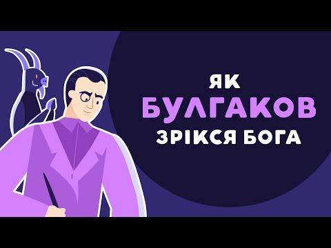 Як Булгаков зрікся Бога. 6 серія «Книга-мандрівка. Україна».