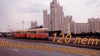120 років Московському трамваю (парад трамваїв 2019)