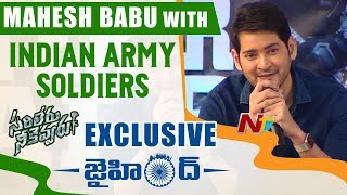 Mahesh Babu With Indian Army Soldiers | Republic Day Special | Jai Hind | Saileru Neekevvaru | NTV