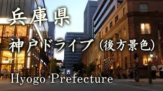 神戸ドライブ -後方景色バージョン-【Kobe Drive -Backward View Version-】