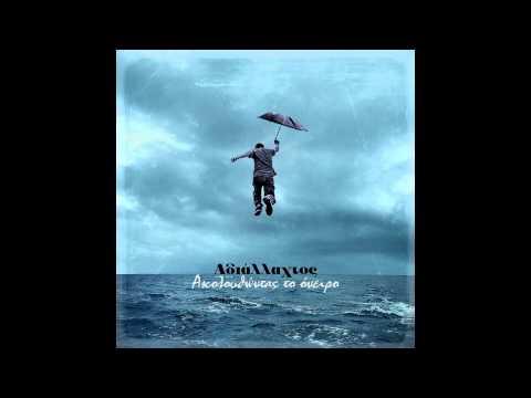 Adiallaxtos Feat. Uncut Band - Diwkse to parapono sou