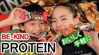 「BE‐KIND 植物由来のプロテイン」カラダよろこぶナッツバー!Rino&Yuuma