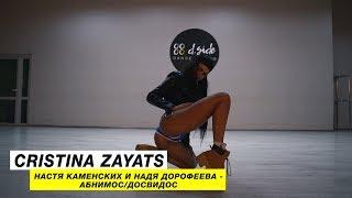 Настя Каменских и Надя Дорофеева - Абнимос | Choreography by Christina Zayats | D.Side Dance Studio
