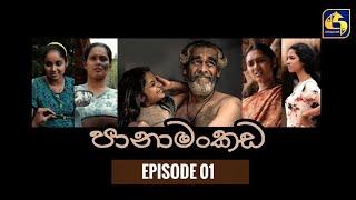 Panamankada Episode 01    පානාමංකඩ    24th JULY 2021 Thumbnail