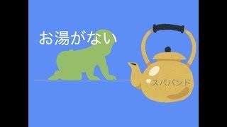 おしゃおも系soulバンド【スパバンド】 《メンバー》 Key. 佐藤スパゲテ...