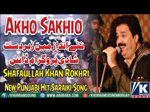 Akho Sakhio Allah Sain - Shafaullah Khan Rokhri - New HD Punjabi Saraiki Song 2017