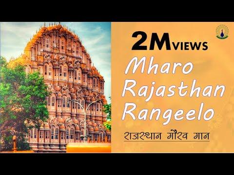 Mharo Rajasthan Rangeelo Pyaro Rajasthan - The Rajasthan Pride Anthem | Rajasthani Songs 2017