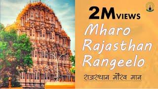 Mharo Rajasthan Rangeelo Pyaro Rajasthan - The Rajasthan Pride Anthem | Rajasthani Marwari Songs