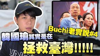 Buchi4