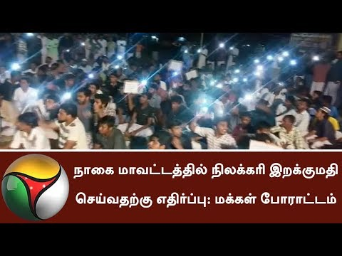 People protest against the import of coal at Nagore Private port in Nagapattinam | #CoalImport