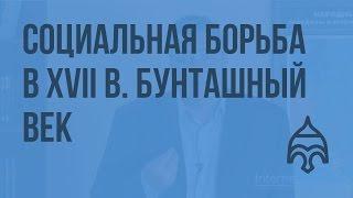 Социальная борьба в XVII в. Бунташный век. Видеоурок по истории России 10 класс
