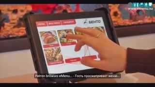 iiko и eMenu, пример работы в ресторане.