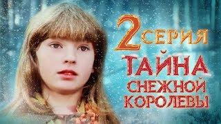 Тайна Снежной королевы. Сказка про сказку. 2 серия (1986). Детский фильм | Золотая коллекция