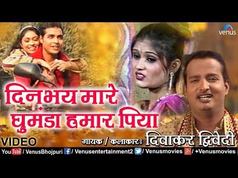 #HD VIDEO - Latest भाेजपुरी हिट Song 2018 | Dinbhar Mare Ghumanda | Diwakar Dwivedi | Bhojpuri Song