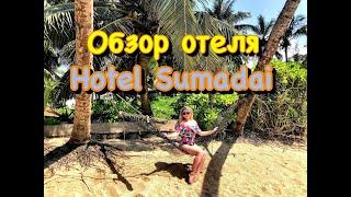 SUMADAI 3 Шри Ланка Бентота Обзор отеля честный отзыв