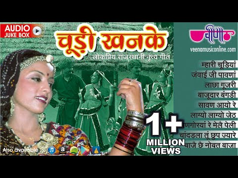 Rajasthani Folk Songs 2019 | Chudi Khanke HD Audio Jukebox | Hit Marwadi Songs