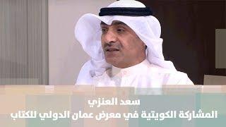 سعد العنزي - المشاركة الكويتية في معرض عمان الدولي للكتاب