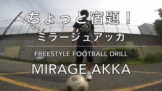ちょっと足技宿題 ミラージュアッカ Footy skill drill / Mirage AkkA