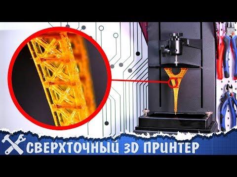 💎Невероятная 3D печать! Обзор на FlyingBear Shine DLP LCD