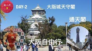 大阪三日兩夜自由行-Day2上午行程:大阪城天守閣,新世界通天閣