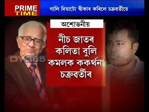 Dhirendra Nath Chakraborty & Kamal Medhi Controversy    Assam