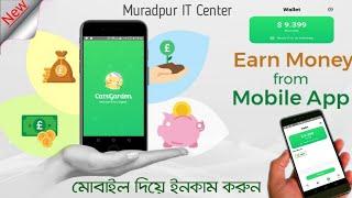 How To Make Money Online On Mobile Apps মোবাইল দিয়ে ইনকাম // Muradpur_IT_Center