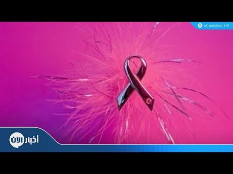 هل توجد علاقة بين وزن المرأة والإصابة بسرطان الثدي؟  - 13:55-2018 / 10 / 10