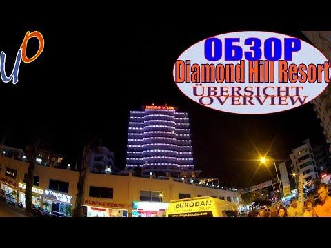 Видео-обзор отеля Diamond Hill Resort Hotel 5*. Алания. Турция.