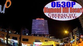 Видео обзор отеля Diamond Hill Resort Hotel 5 Алания Турция