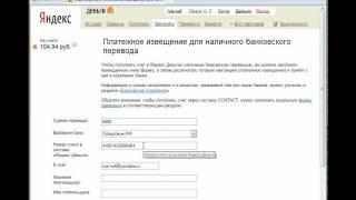 Пополнение банковским переводом. Яндекс.Деньги (6/9)