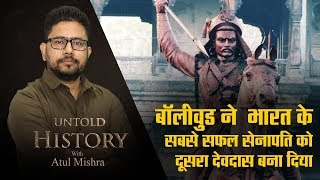 Untold History – EP09 : He never lost a war in life, Bollywood turned him into a broken lover