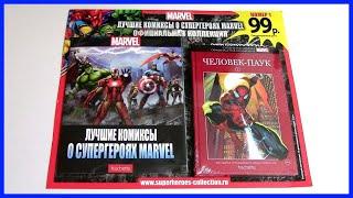Супергерои Marvel Официальная коллекция комиксов Hachette Человек-Паук Распаковка Обзор