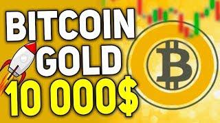 Bitcoin Gold Будет Стоить 10000$ !? ОСОБЕННОСТИ КРИПТОВАЛЮТЫ BTG ПРОГНОЗ 2018