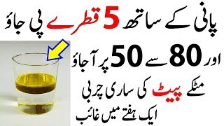 Easy and Effective Way To Lose Belly Fat Rapidly   Weight Loss Super Fast   Wazan Kam Karne Ka Tarik