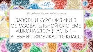 Андрюшечкин С.М. | Базовый курс физики в ОС «Школа 2100» (учебник «Физика», 10 кл.)